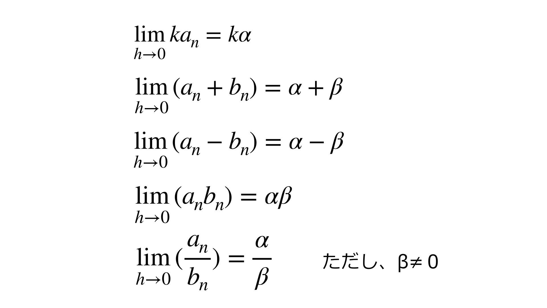負の無限大に発散する数式