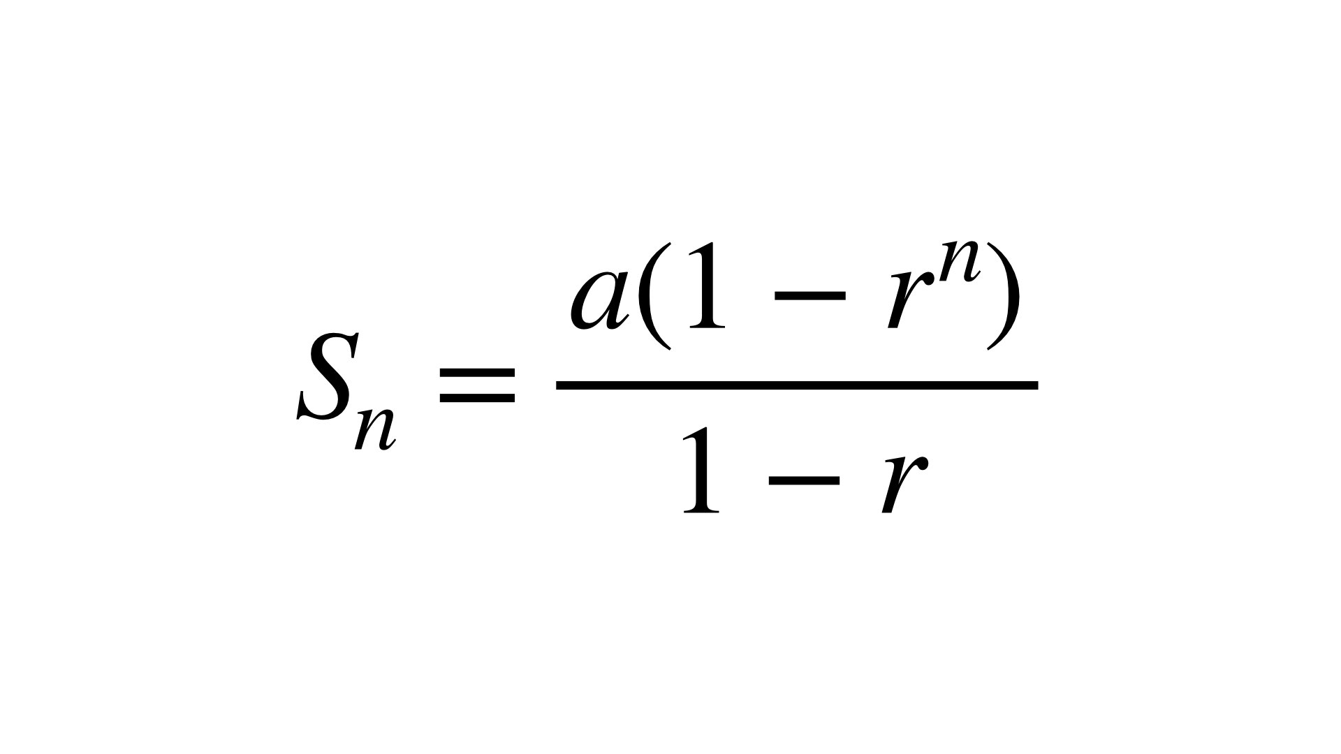 等比数列の部分和