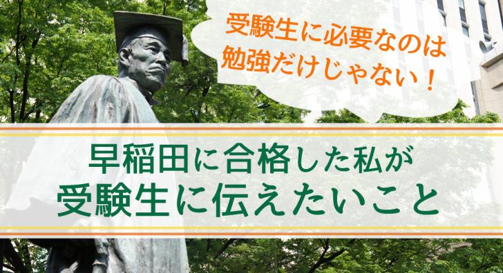 受験生に必要なのは勉強だけじゃない!早稲田に現役合格した私が受験生に伝えたいこと
