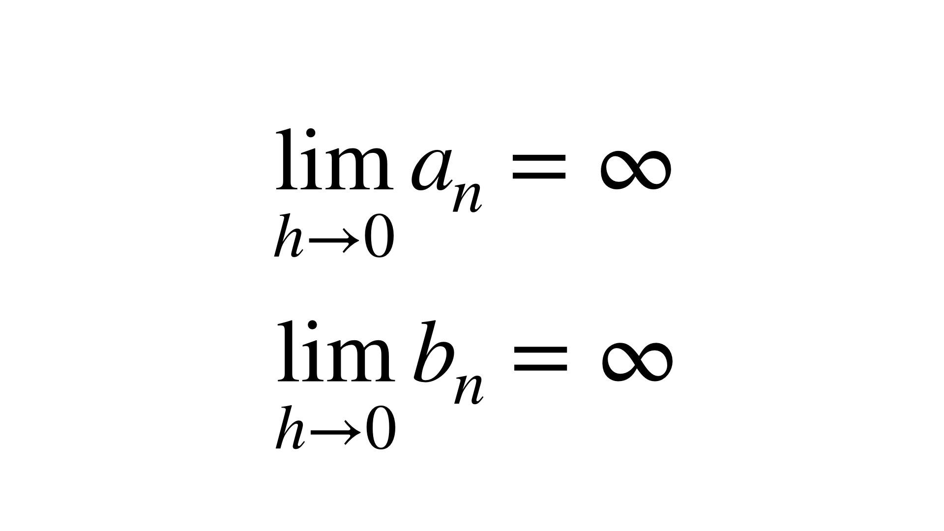 無限大の性質を表わした数式