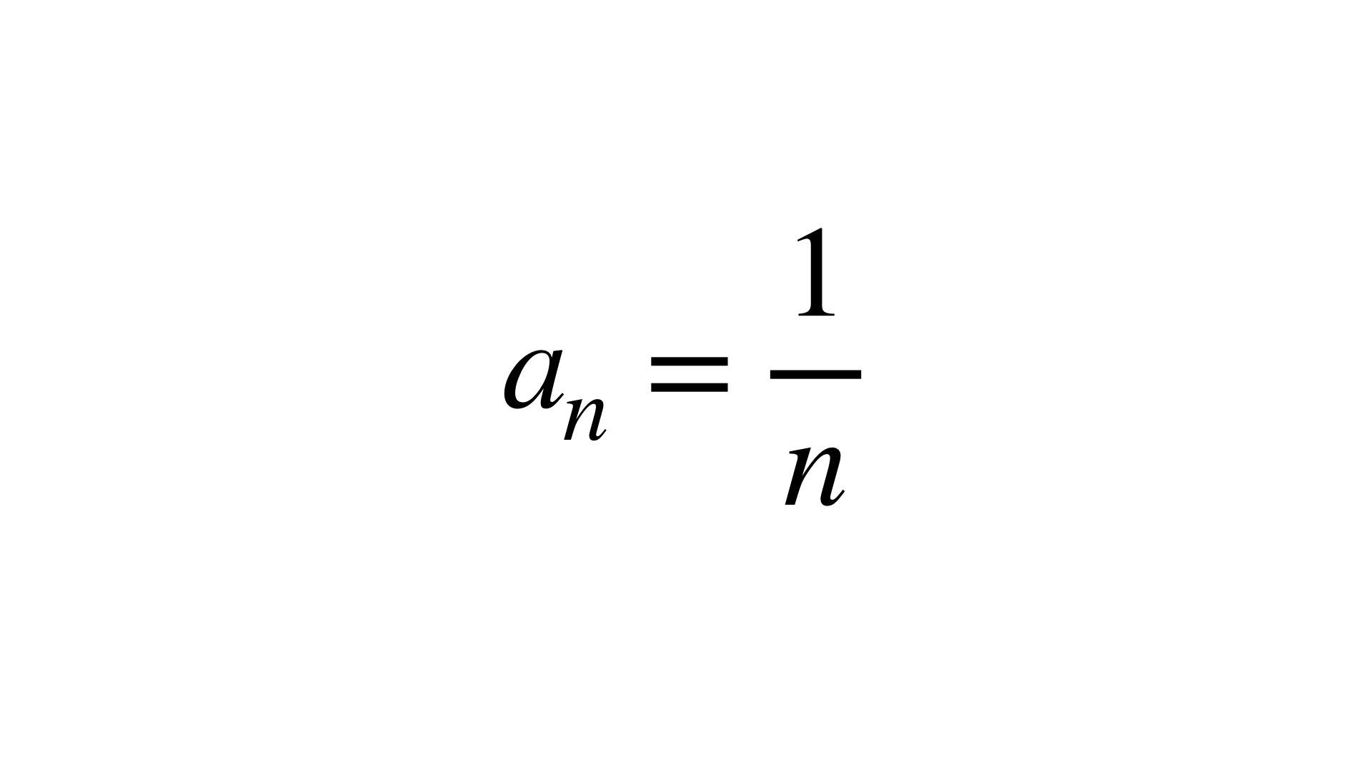 数列の一般項の数式