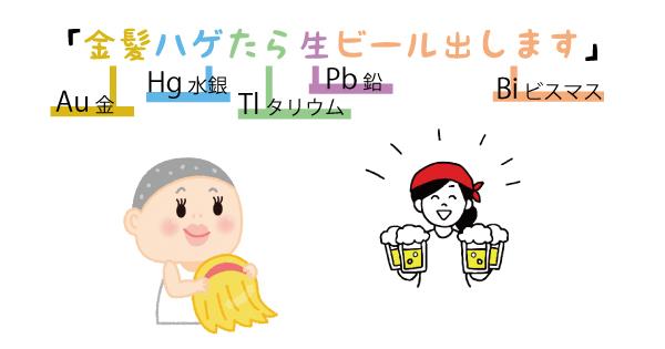 元素記号の語呂合わせ「金髪禿げたら生ビール出します」