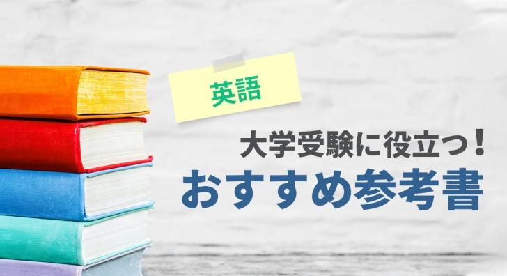 英語のおすすめ参考書を文法・単語・熟語・長文の分野別に紹介!