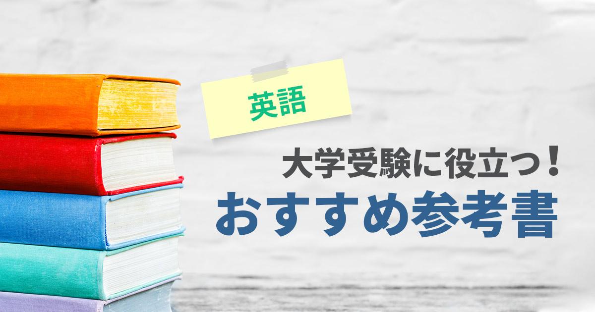 おすすめ参考書 英語