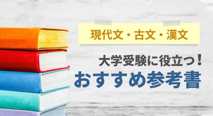 大学受験におすすめ!現代文・古文・漢文のレベル別参考書を紹介!