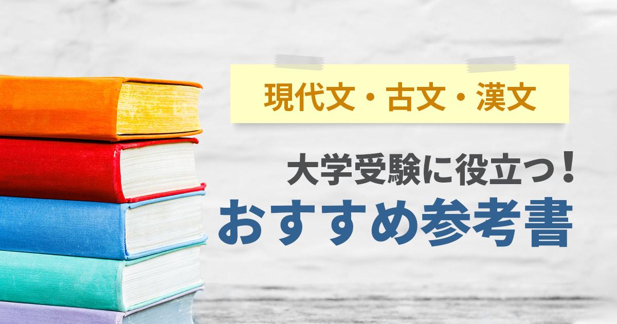 おすすめ参考書 現代文・古文・漢文