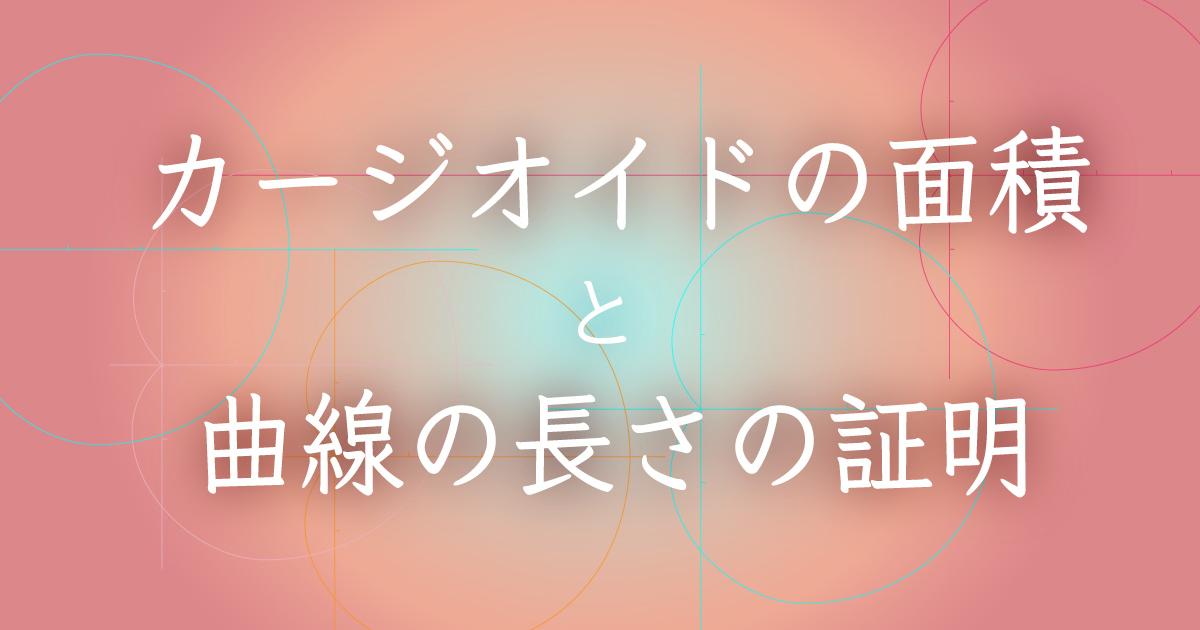 カージオイド解説記事