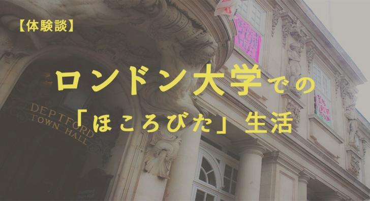 【体験談】ロンドン大学進学での「ほころびた」生活