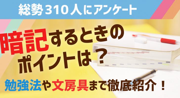 【総勢310人にアンケート】暗記するときのポイントは?勉強法や文房具まで徹底紹介!