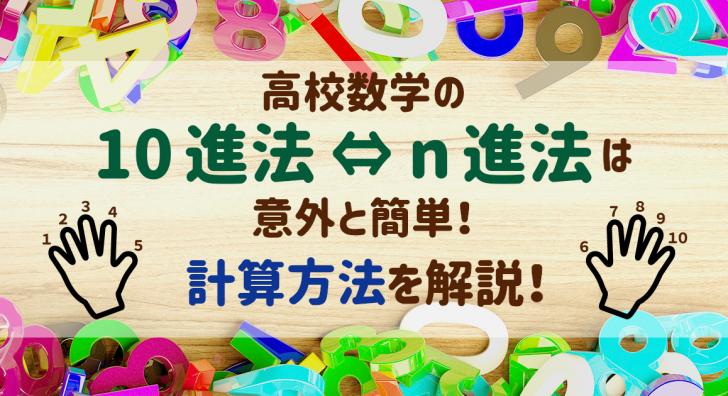 高校数学の10進法⇔n進法は意外と簡単!計算方法を解説!