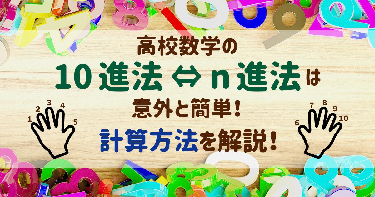 10進法n進法-アイキャッチ