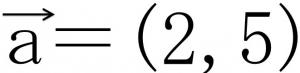 ベクトルa=(2、5)