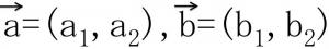 a=(a1,a2),b=(b1,b2)