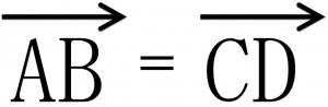 ベクトルAB=ベクトルCD