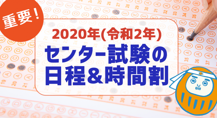 センター試験の日程&時間割【2020年版(令和2年)】