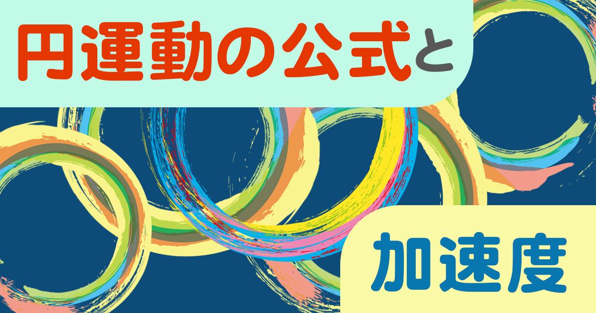 円運動アイキャッチ