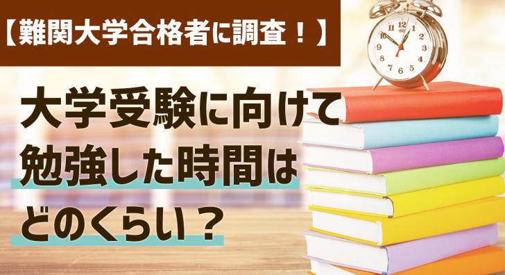 【難関大学合格者に調査!】大学受験に向けて勉強した時間はどのくらい?