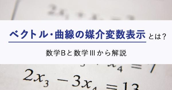 媒介変数表示 数B・数Ⅲで必要なベクトルや楕円の媒介変数表示