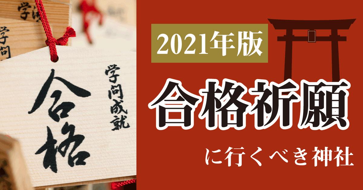 【2021年版】学問の神様!合格祈願に行くべき神社関東編!