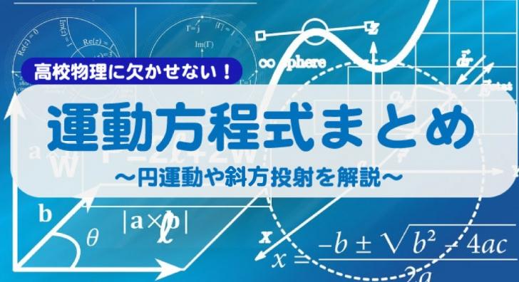 【運動方程式まとめ】円運動や斜方投射など基礎から応用まで解説!