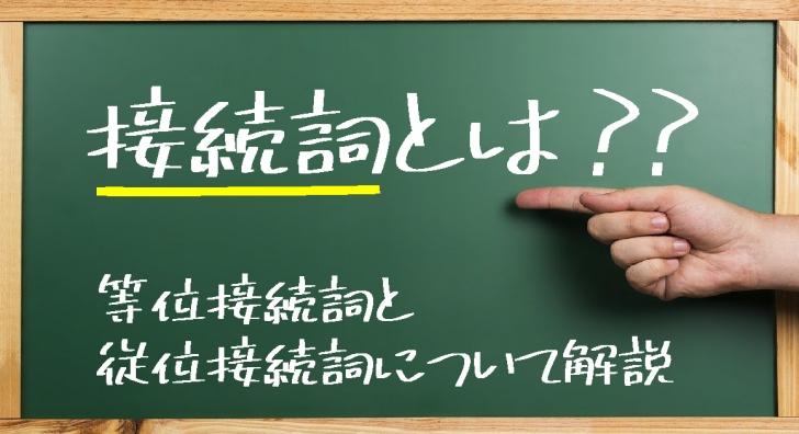 英語の接続詞とは?等位接続詞と従属接続詞について分かりやすく紹介!