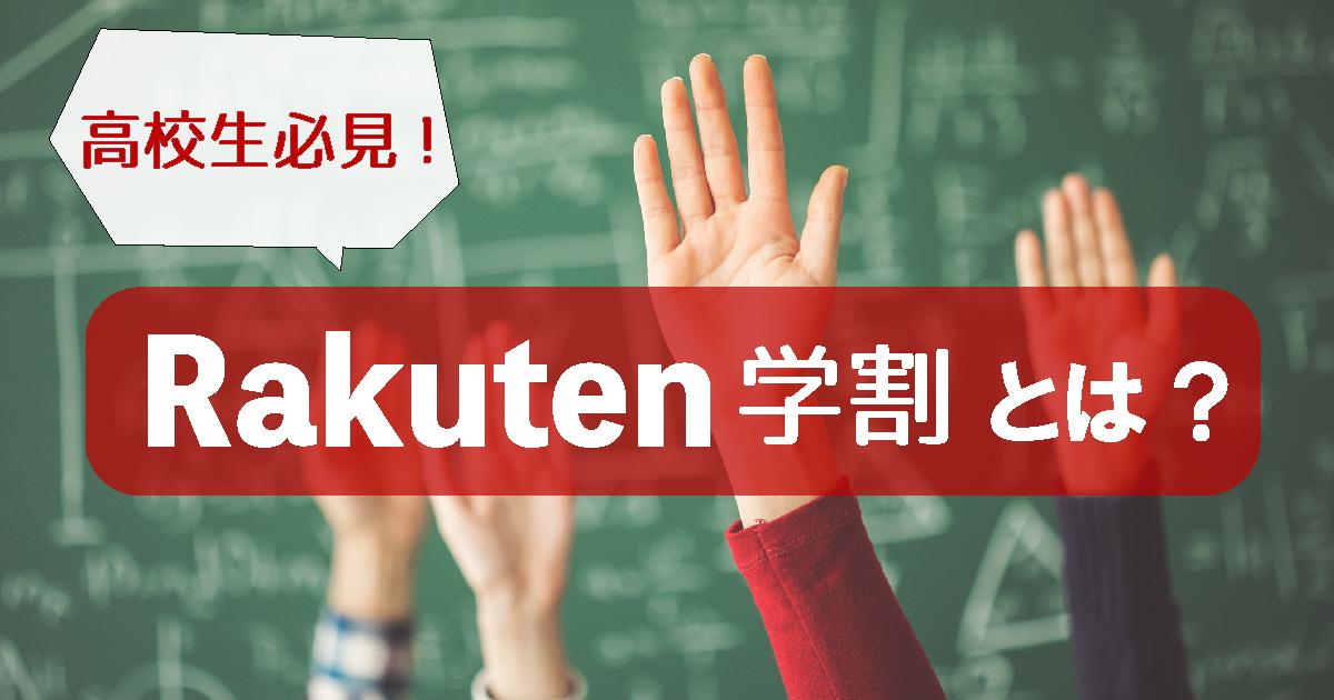 楽天学割を利用したい学生が手を挙げている様子