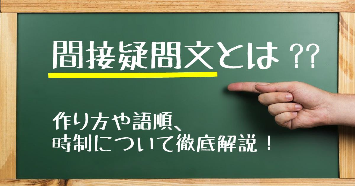 間接疑問文 高校英語
