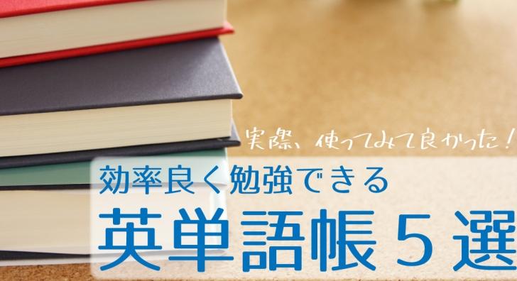 実際に使ってみて良かった、効率よく勉強できる英単語帳5選!