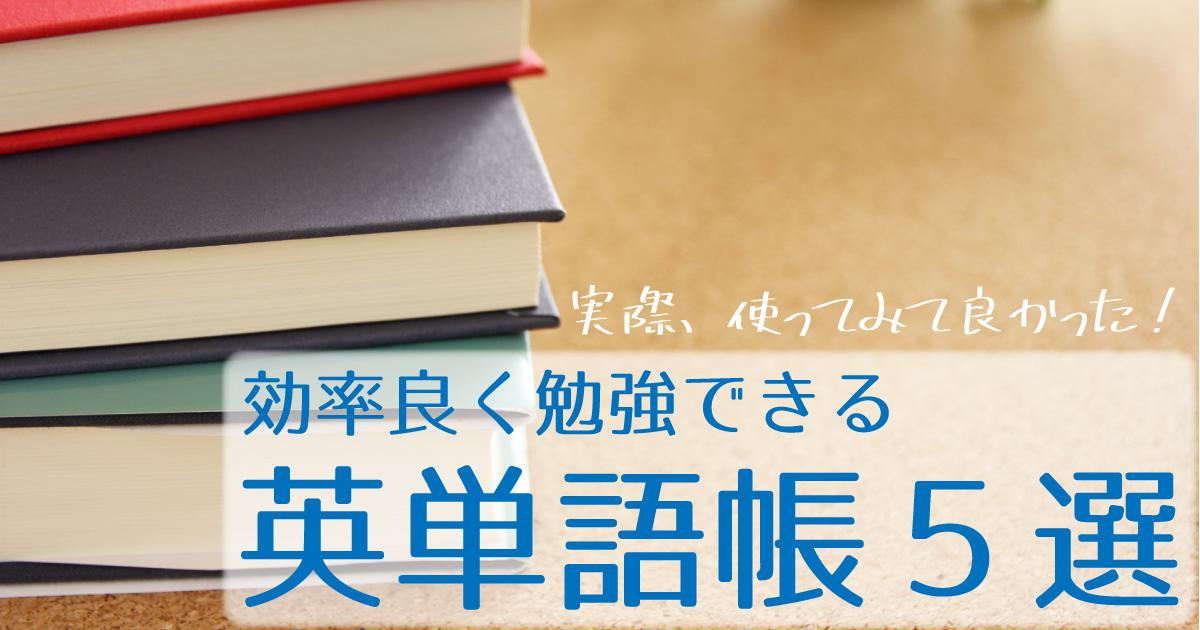効率よく勉強できる英単語帳5選