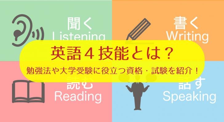 英語4技能とは?それぞれの勉強法や大学受験に役立つ資格・試験を紹介!