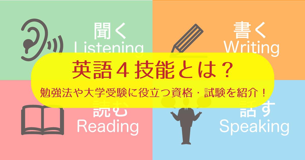 英語 4技能