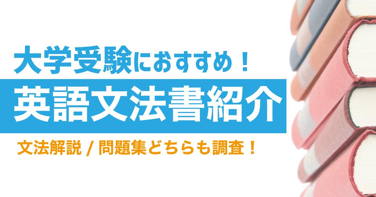 【英語文法書】大学受験におすすめの文法参考書・問題集を紹介!