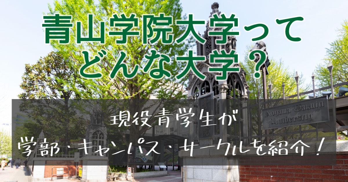 青山学院大学の学部・キャンパス・サークルを現役生が紹介!