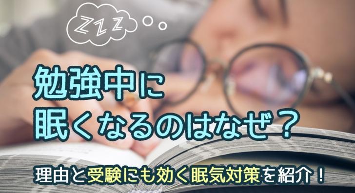 勉強中に眠くなるのはなぜ? 理由と受験にも効く眠気対策を紹介!
