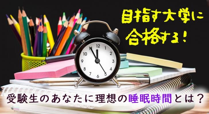 目指す大学に合格する!受験生のあなたに理想の睡眠時間とは?