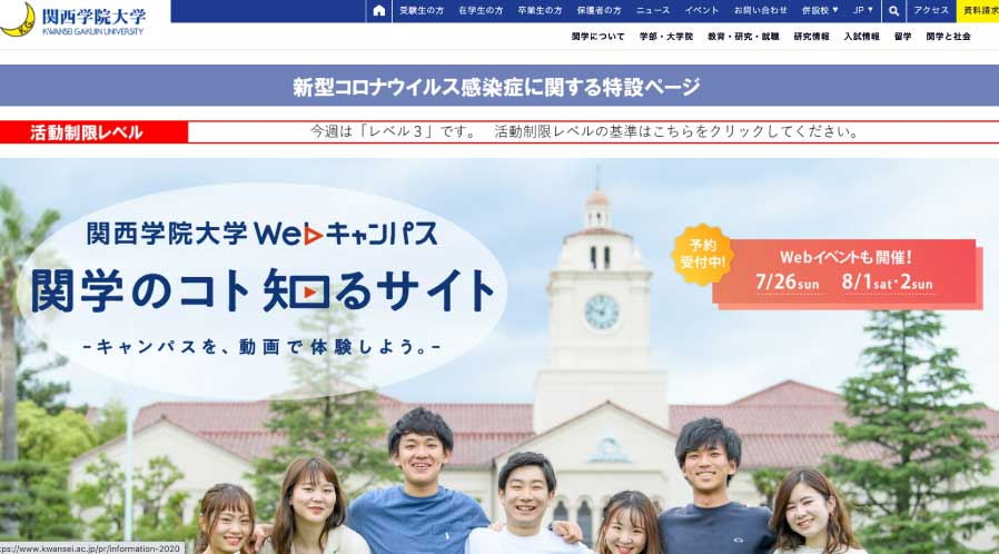 関西学院大学高校生特設サイト