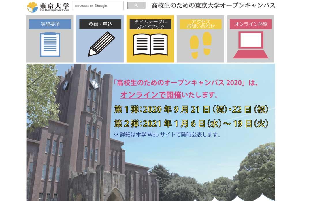 東京大学「高校生のためのオープンキャンパス」特設サイト