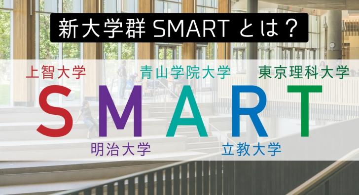 新大学群「SMART」について徹底解説!MARCHとの違いは?