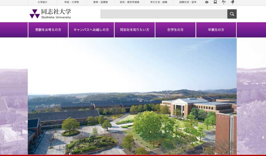 同志社大学HP