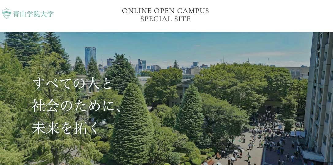 青山学院大学オンラインオープンキャンパスはこちら