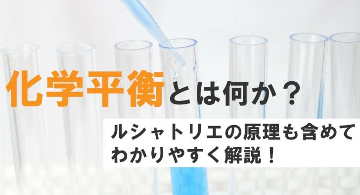 化学平衡とは何か?ルシャトリエの原理も含めてわかりやすく解説!