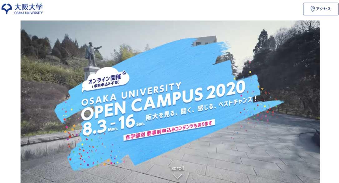 大阪大学オープンキャンパス