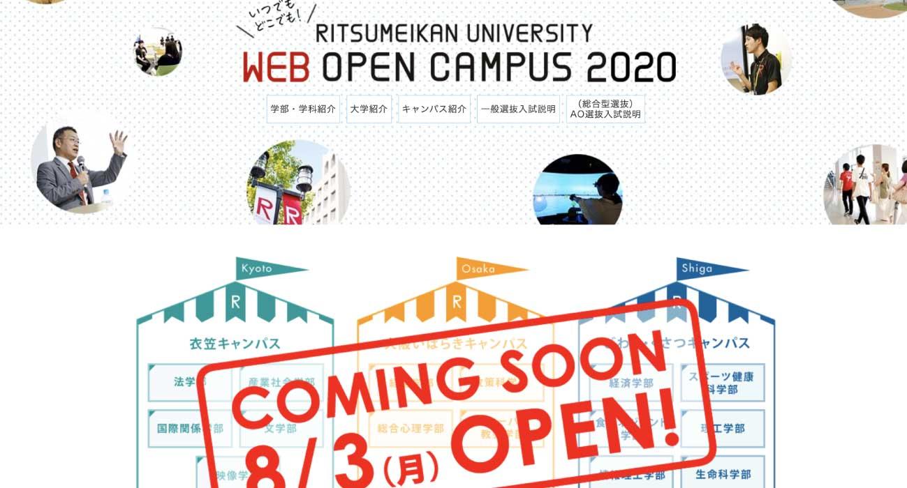 立命館大学 WEB OPEN CAMPUS 2020
