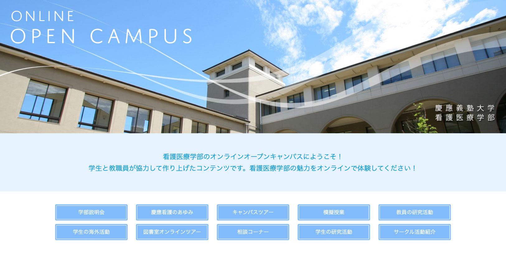 慶応義塾大学看護医療学部のオンラインオープンキャンパス