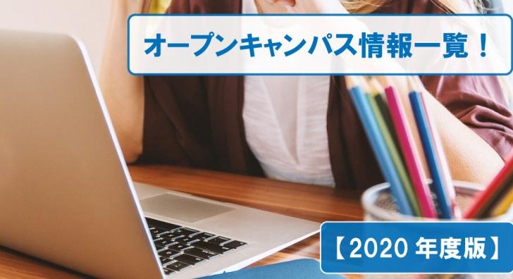 【2020年度版】オープンキャンパス情報一覧!オンライン形式のオープンキャンパスに参加しよう!