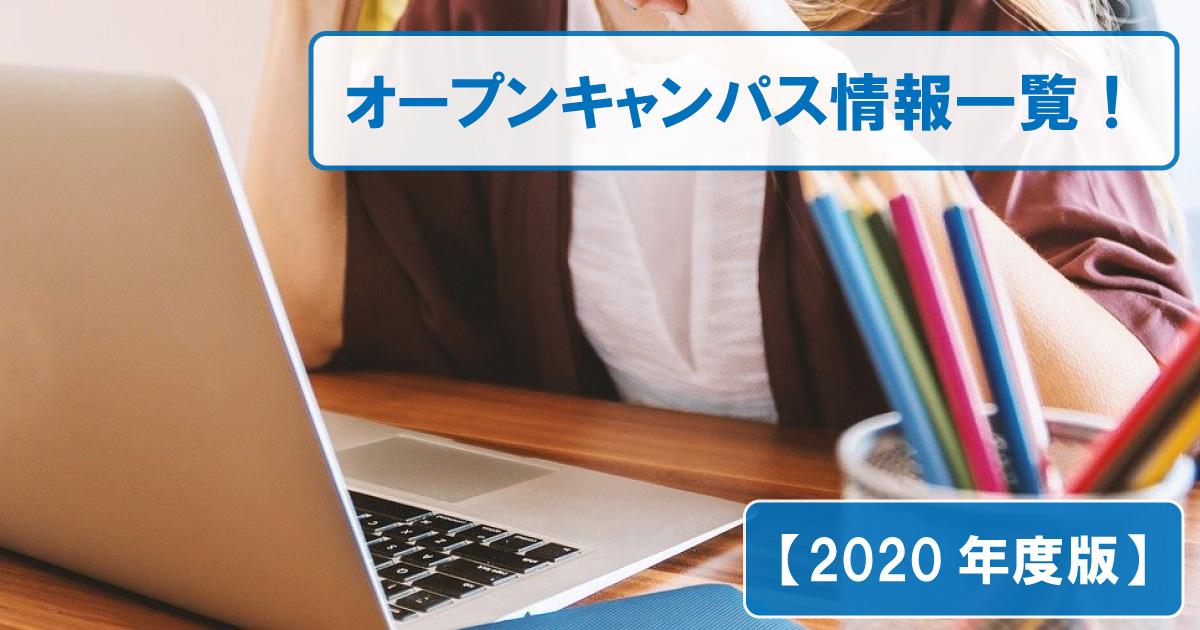 【2020年度】オープンキャンパス情報_アイキャッチ