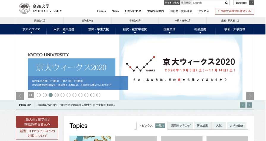 京都大学HP