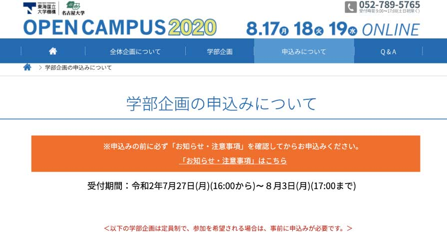 名古屋大学オープンキャンパス