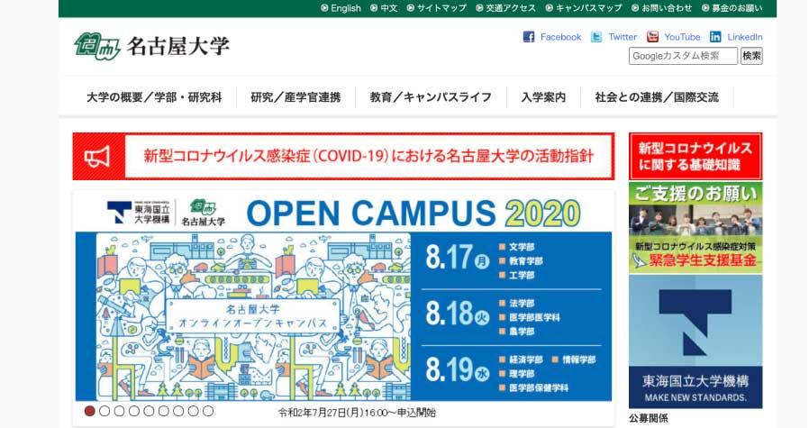 名古屋大学HP