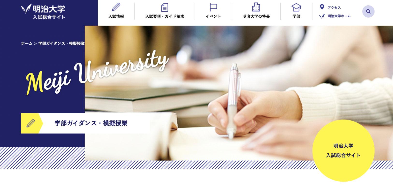 明治大学入試総合サイト